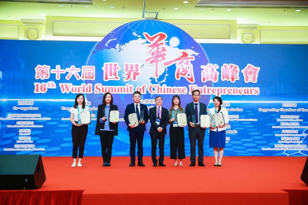 第十六屆世界華商高峰會開幕典禮-世界華商菁英會會長周錦榮先生為榮獲華商創新商品奬獲奬者頒奬。