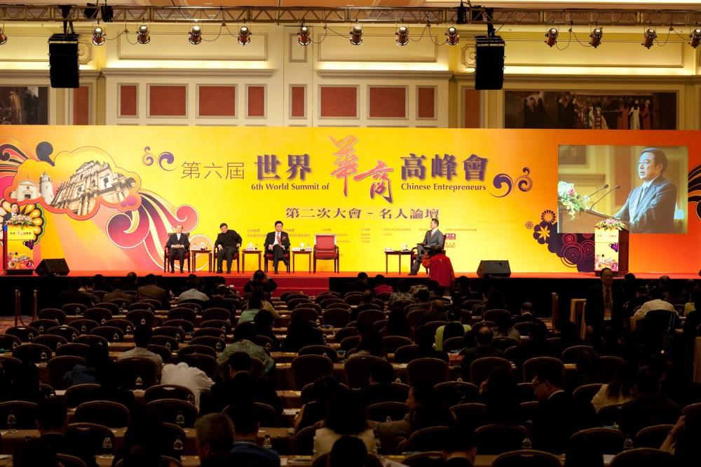 第六屆世界華商高峰會名人論壇