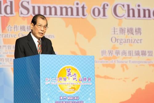 第十二屆世界華商高峰會
