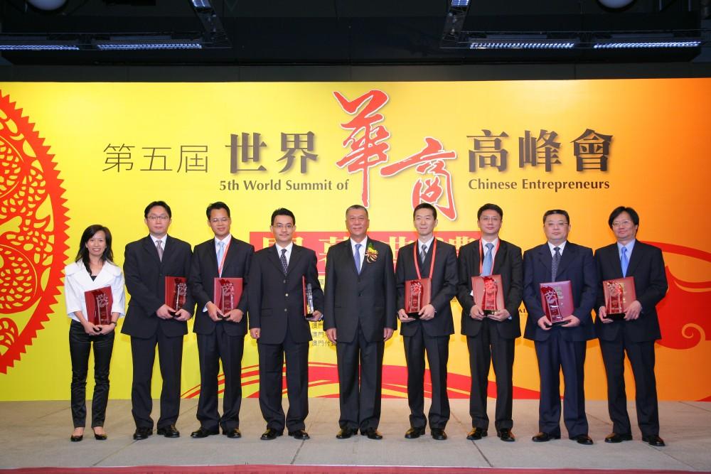 澳門特別行政區行政長官何厚鏵先生與第五屆世界華商高峰會傑出青年華商合影