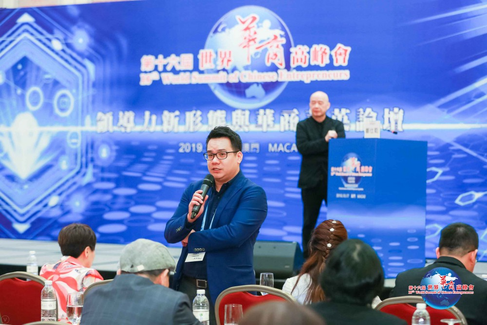 領導力新型態與華商菁英論壇-答問環節。