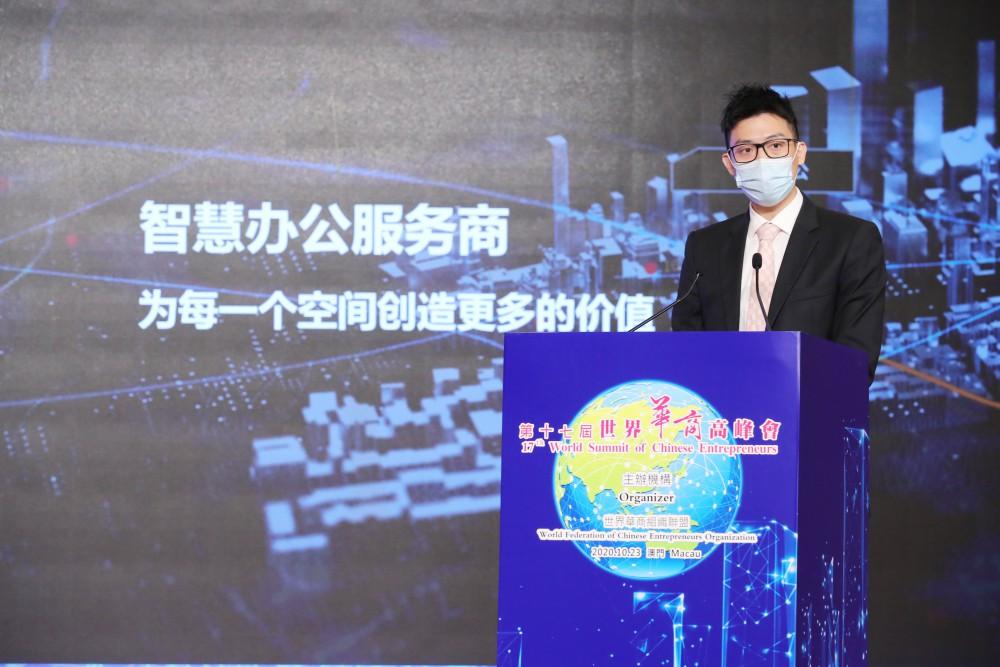 第十七屆世界華商高峰會領導力新型態與華商菁英論壇-優異奬:深圳市前海小微蜂信息科技有限公司展演