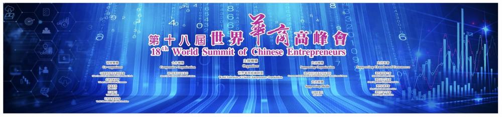 「第十八屆世界華商高峰會」延期舉辦
