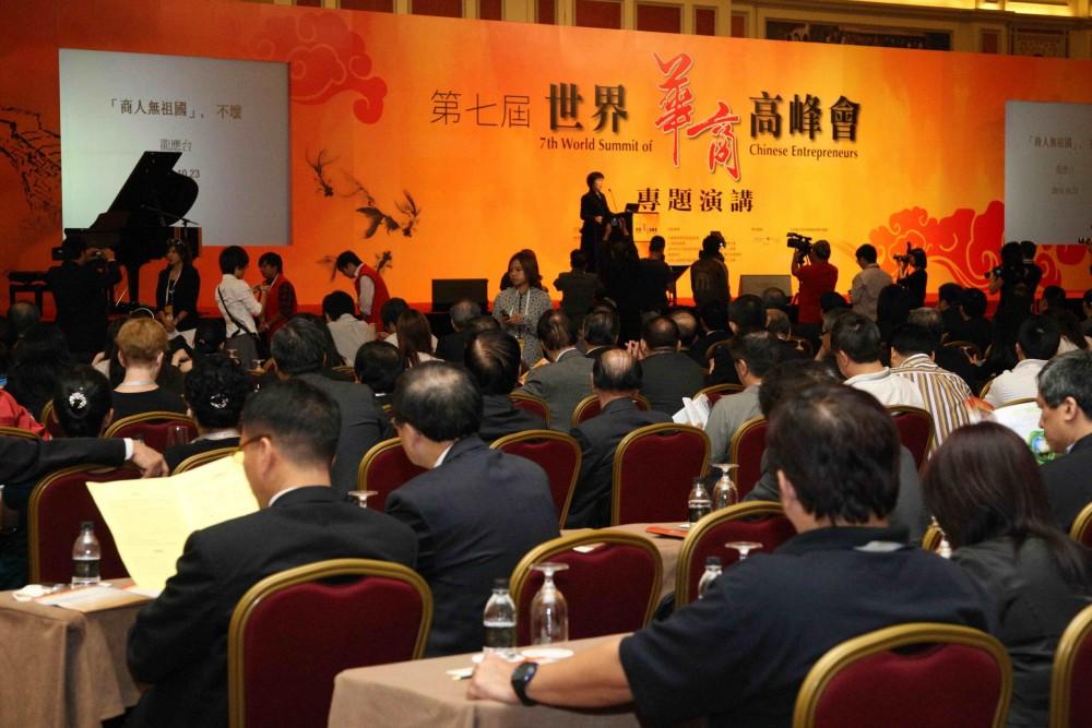第七屆世界華商高峰會專題演講