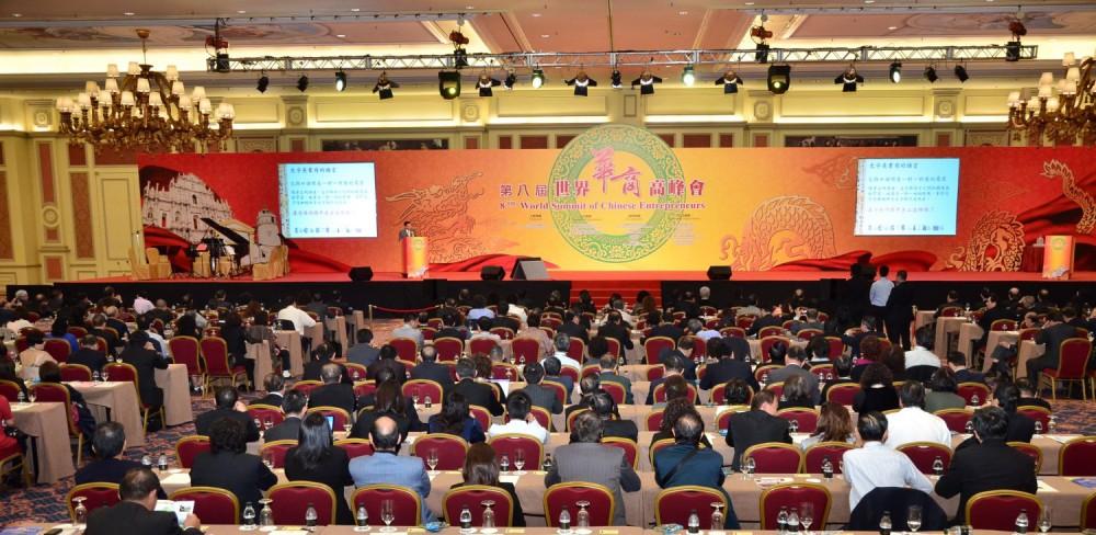 第八屆世界華商高峰會專題演講