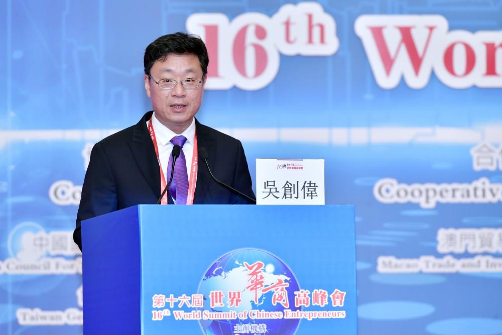 第十六屆世界華商高峰會綜合論壇-珠海市橫琴新區管委會副主任吳創偉先生作專題報告。