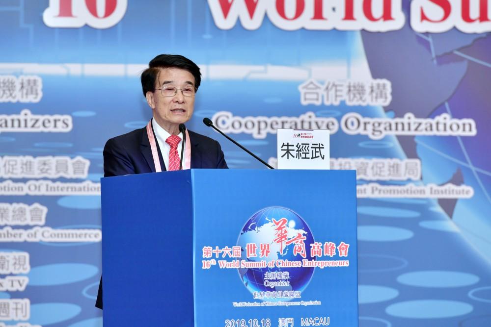 第十六屆世界華商高峰會主題論壇-主題演講嘉賓香港科技大學前校長朱經武教授。