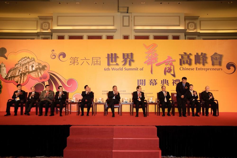 第六屆世界華商高峰會主要嘉賓